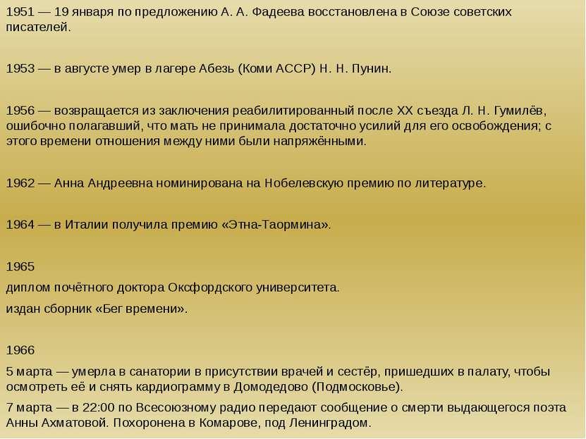 1951 — 19 января по предложению А. А. Фадеева восстановлена в Союзе советских...