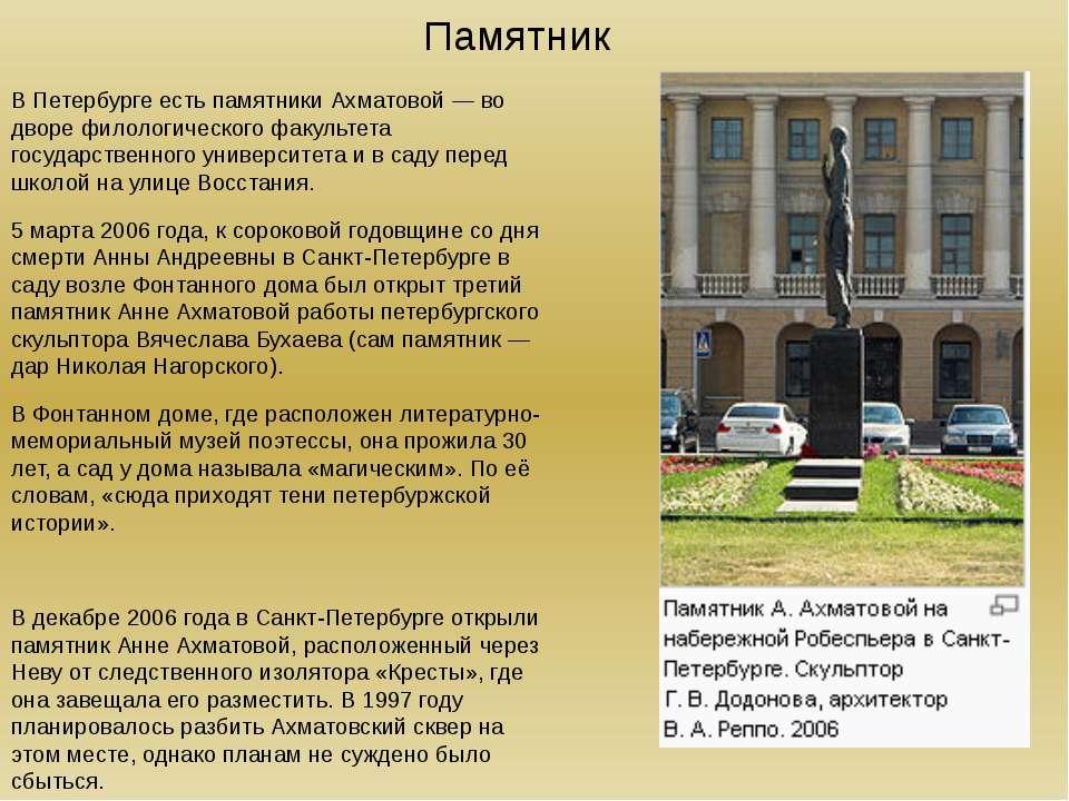 Памятник В Петербурге есть памятники Ахматовой — во дворе филологического фак...