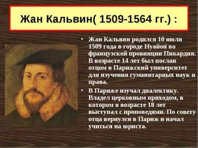 Жан Кальвин( 1509-1564 гг.) : Жан Кальвин родился 10 июля 1509 года в городе ...