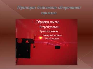 Принцип действия оборотной призмы
