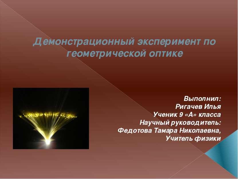 Демонстрационный эксперимент по геометрической оптике Выполнил: Ригачев Илья ...