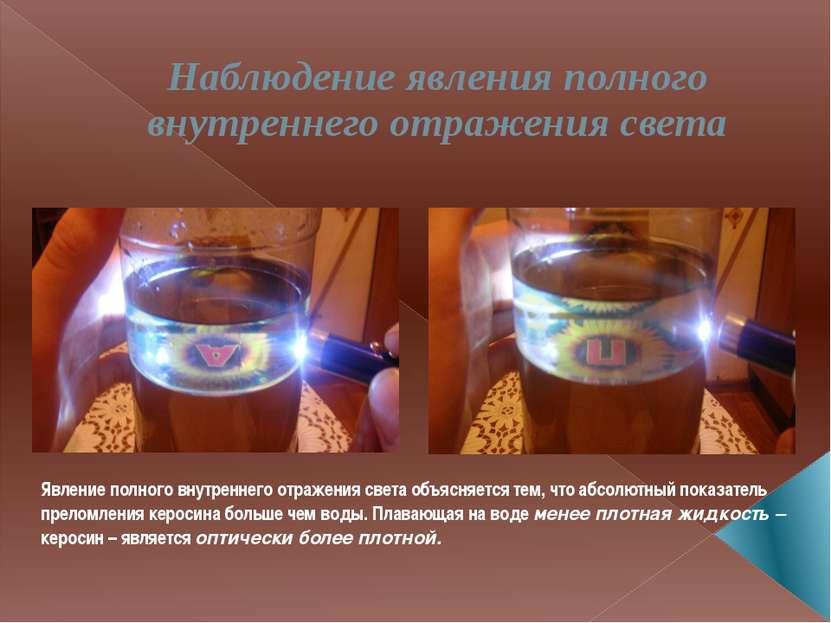Наблюдение явления полного внутреннего отражения света Явление полного внутре...