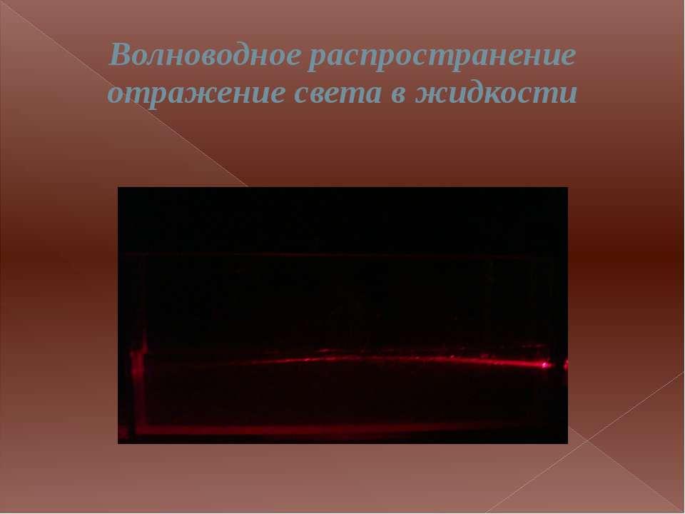 Волноводное распространение отражение света в жидкости