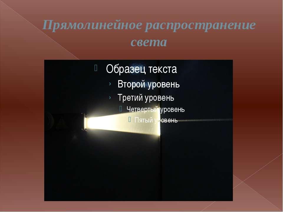 Прямолинейное распространение света