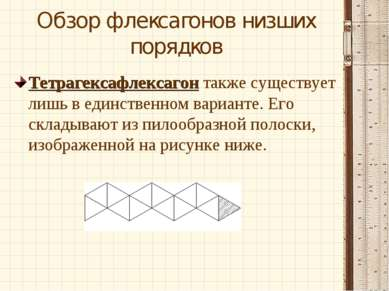 Обзор флексагонов низших порядков Тетрагексафлексагон также существует лишь в...