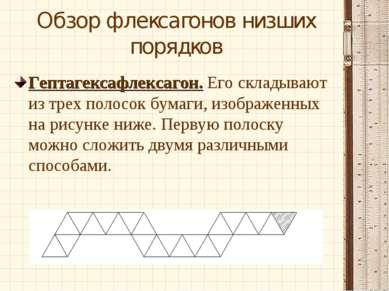 Обзор флексагонов низших порядков Гептагексафлексагон. Его складывают из трех...