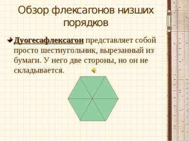 Обзор флексагонов низших порядков Дуогесафлексагон представляет собой просто ...