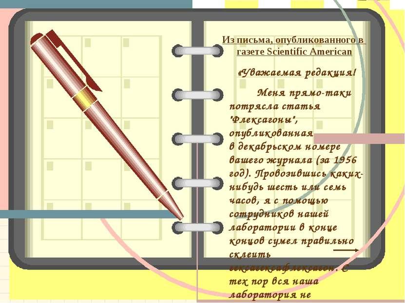 Из письма, опубликованного в газете Scientific American «Уважаемая редакция! ...