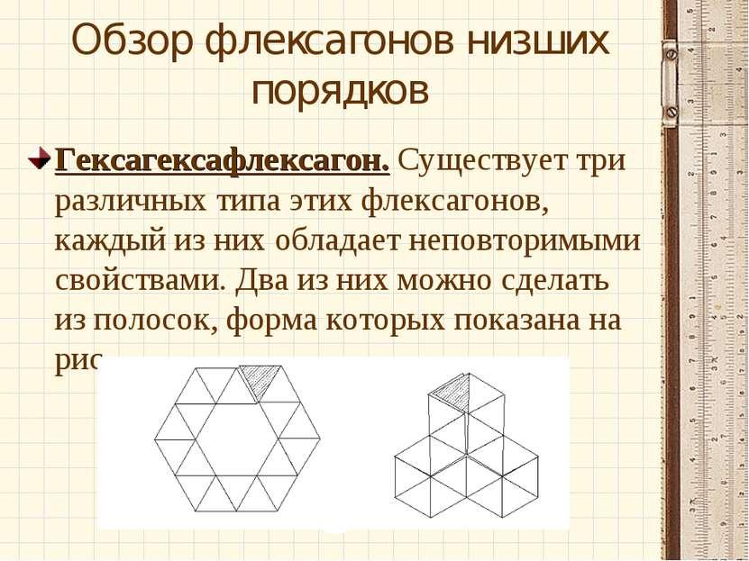 Обзор флексагонов низших порядков Гексагексафлексагон. Существует три различн...