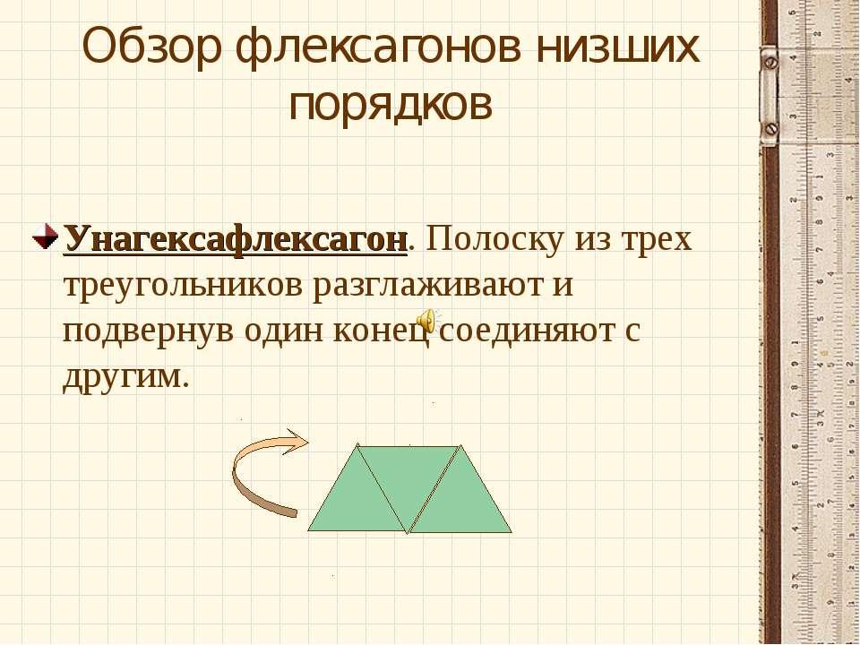 Обзор флексагонов низших порядков Унагексафлексагон. Полоску из трех треуголь...