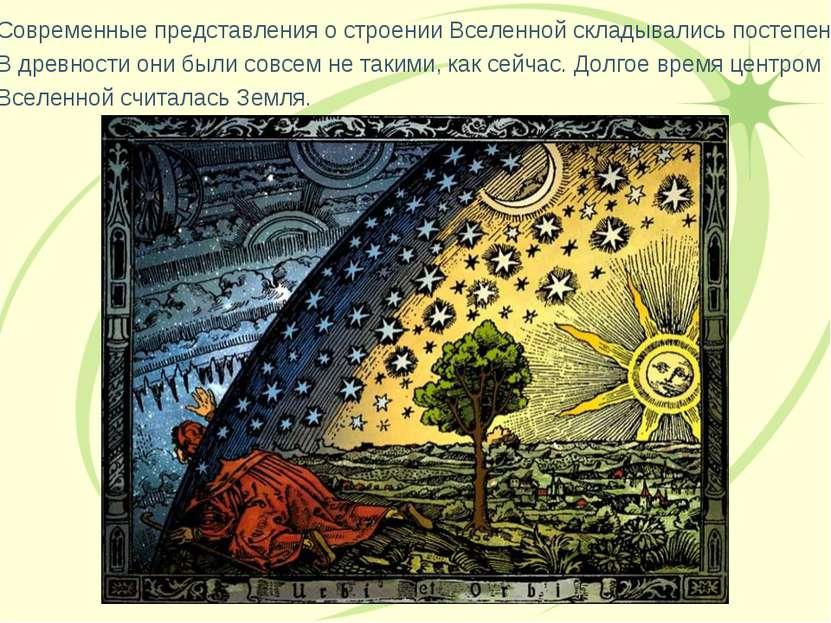 Современные представления о строении Вселенной складывались постепенно. В дре...