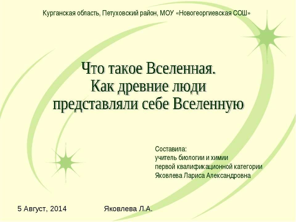 Курганская область, Петуховский район, МОУ «Новогеоргиевская СОШ» Составила: ...
