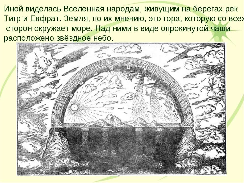Иной виделась Вселенная народам, живущим на берегах рек Тигр и Евфрат. Земля,...