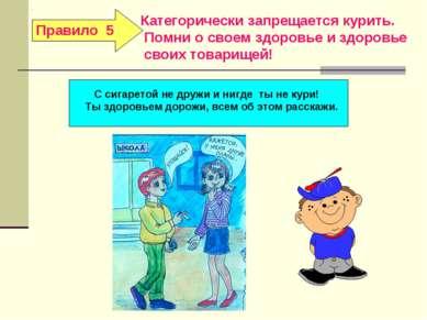 Категорически запрещается курить. Помни о своем здоровье и здоровье своих тов...