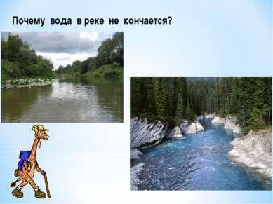 Почему вода в реке не кончается?