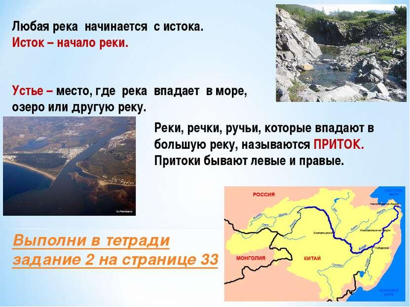 Любая река начинается с истока. Исток – начало реки. Устье – место, где река ...