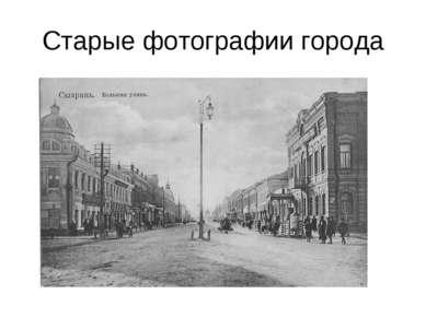 Старые фотографии города