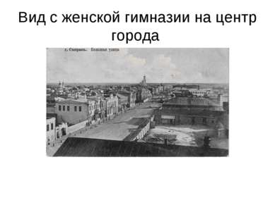 Вид с женской гимназии на центр города