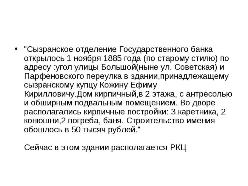 """""""Сызранское отделение Государственного банка открылось 1 ноября 1885 года (по..."""