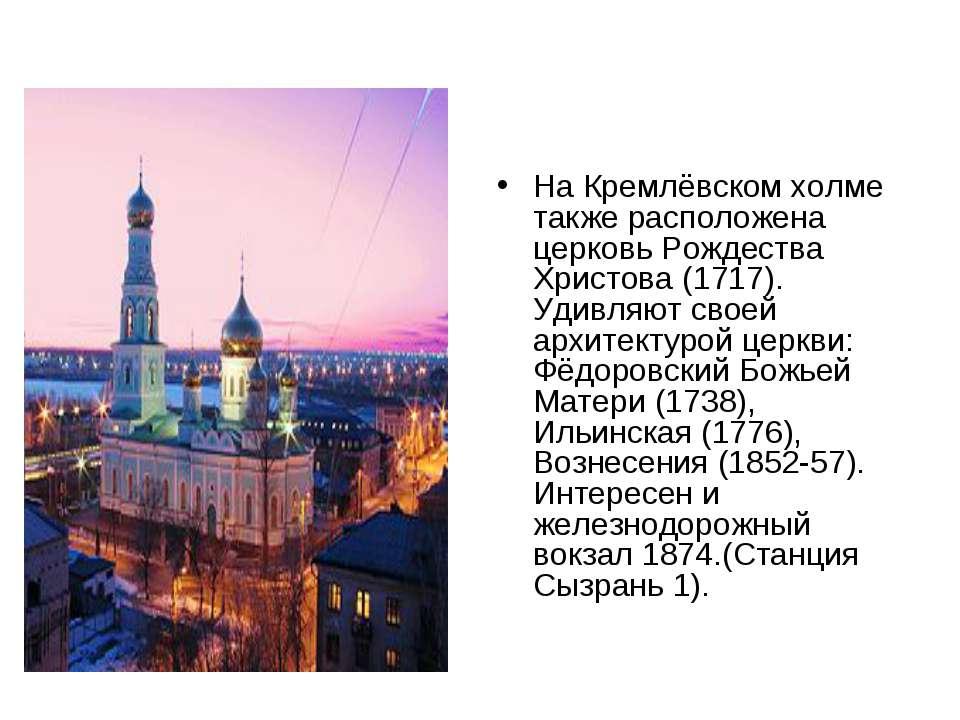 На Кремлёвском холме также расположена церковь Рождества Христова (1717). Уди...