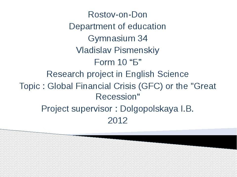 Rostov-on-Don Department of education Gymnasium 34 Vladislav Pismenskiy Form ...