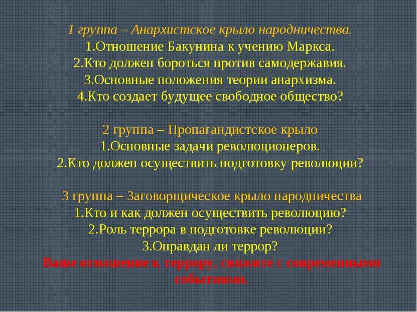 1 группа – Анархистское крыло народничества. Отношение Бакунина к учению Марк...