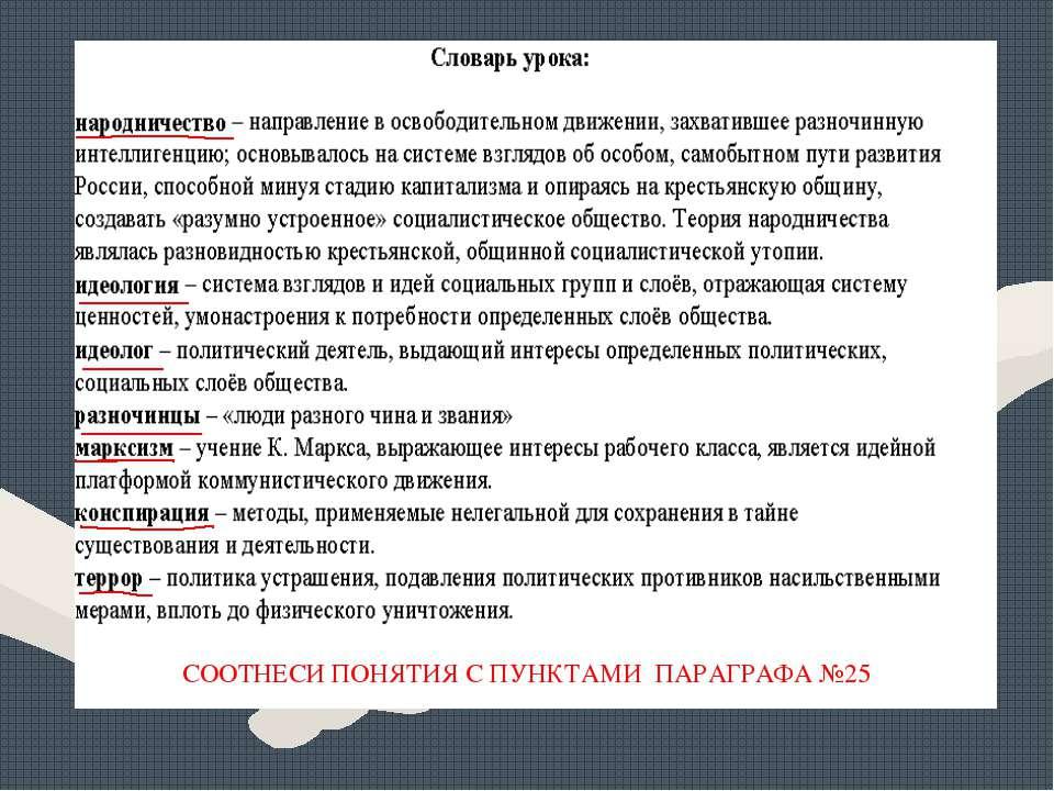 СООТНЕСИ ПОНЯТИЯ С ПУНКТАМИ ПАРАГРАФА №25