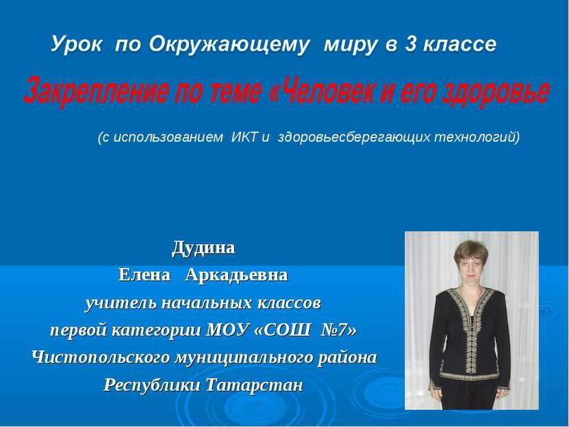 Дудина Елена Аркадьевна учитель начальных классов первой категории МОУ «СОШ №...