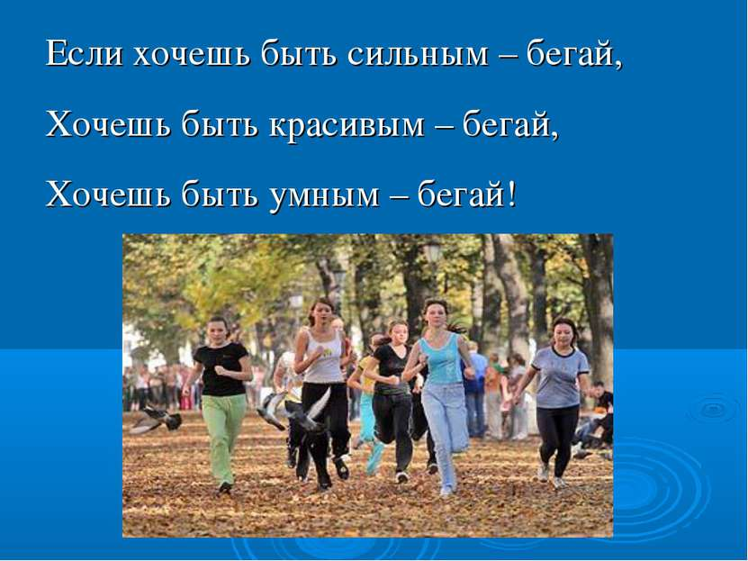 Если хочешь быть сильным – бегай, Хочешь быть красивым – бегай, Хочешь быть у...