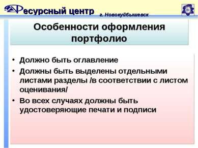 есурсный центр г. Новокуйбышевск Особенности оформления портфолио Должно быть...
