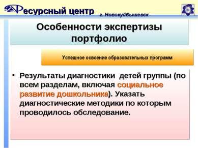 есурсный центр г. Новокуйбышевск Особенности экспертизы портфолио Результаты ...
