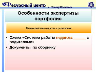 есурсный центр г. Новокуйбышевск Особенности экспертизы портфолио Схема «Сист...