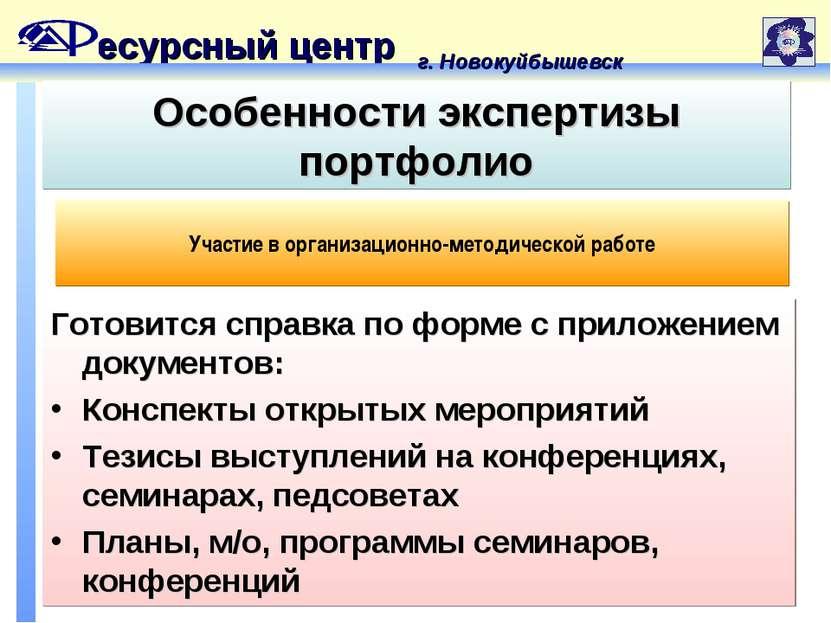 есурсный центр г. Новокуйбышевск Особенности экспертизы портфолио Готовится с...