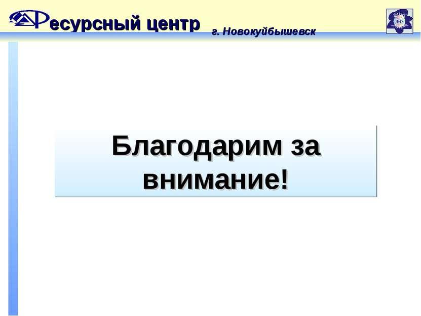 Благодарим за внимание! есурсный центр г. Новокуйбышевск