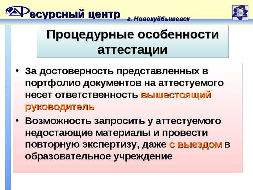 есурсный центр г. Новокуйбышевск Процедурные особенности аттестации За достов...