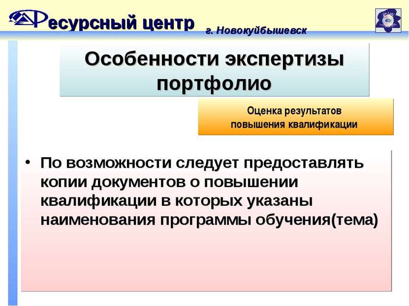 есурсный центр г. Новокуйбышевск Особенности экспертизы портфолио По возможно...