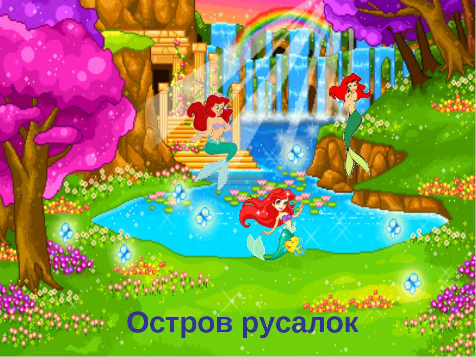Остров русалок