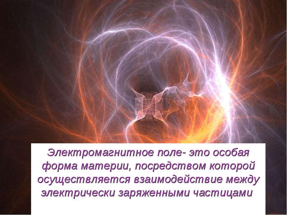 Электромагнитное поле- это особая форма материи, посредством которой осуществ...