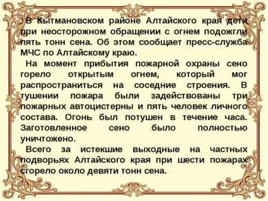 В Кытмановском районе Алтайского края дети при неосторожном обращении с огнем...