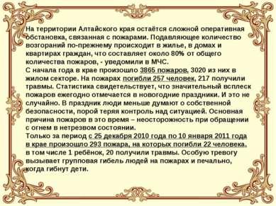 На территории Алтайского края остаётся сложной оперативная обстановка, связан...