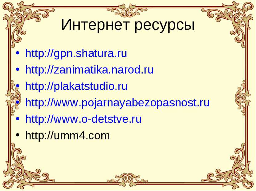 Интернет ресурсы http://gpn.shatura.ru http://zanimatika.narod.ru http://plak...