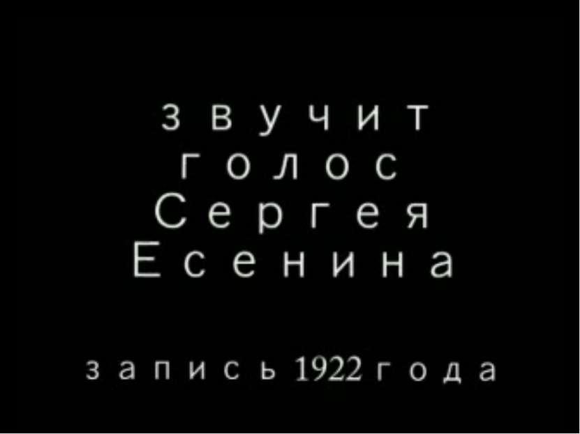 Голос Есенина