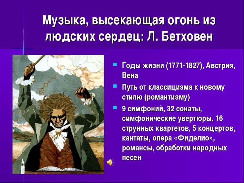 Музыка, высекающая огонь из людских сердец: Л. Бетховен Годы жизни (1771-1827...
