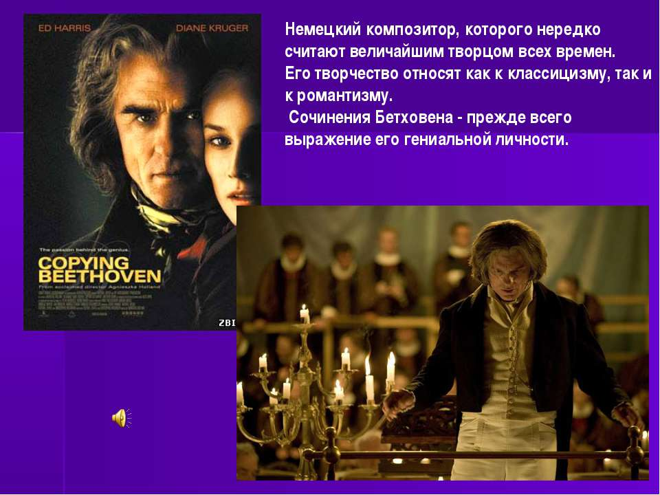 Немецкий композитор, которого нередко считают величайшим творцом всех времен....