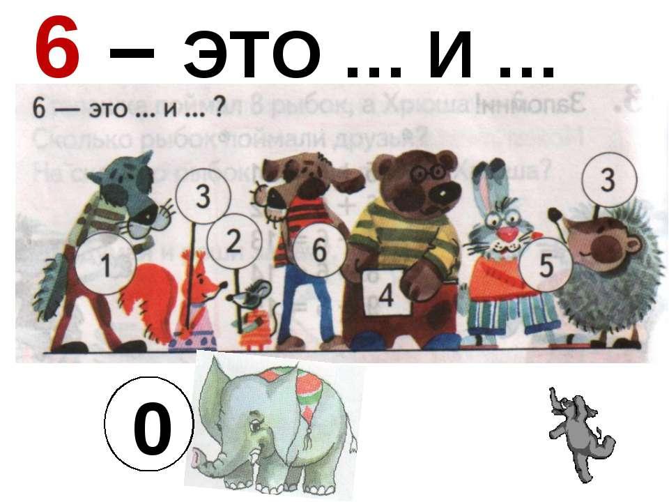 6 – ЭТО … И … 0