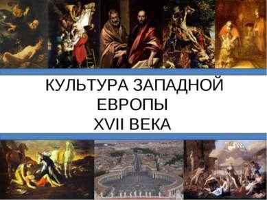 КУЛЬТУРА ЗАПАДНОЙ ЕВРОПЫ XVII ВЕКА