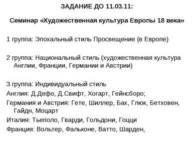 ЗАДАНИЕ ДО 11.03.11: Семинар «Художественная культура Европы 18 века» 1 групп...
