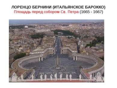 ЛОРЕНЦО БЕРНИНИ (ИТАЛЬЯНСКОЕ БАРОККО) Площадь перед собором Св. Петра (1665 -...