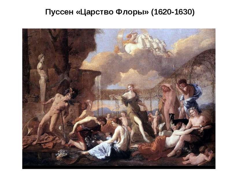 Пуссен «Царство Флоры» (1620-1630)