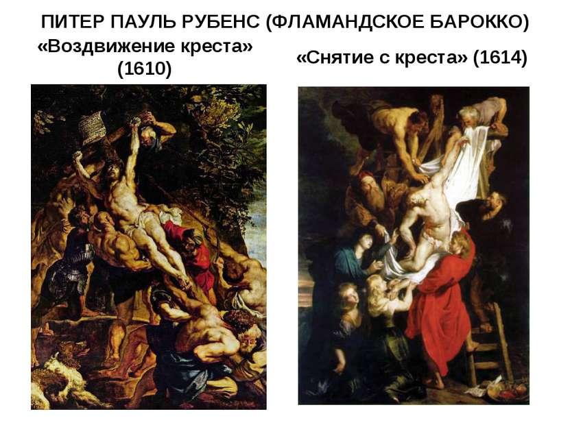 ПИТЕР ПАУЛЬ РУБЕНС (ФЛАМАНДСКОЕ БАРОККО) «Воздвижение креста» (1610) «Снятие ...